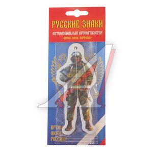Ароматизатор подвесной пластина (Боско) Русский Солдат РУССКИЕ ЗНАКИ FR013, 04630014441573