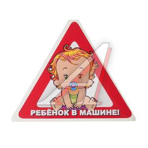 """Наклейка-знак виниловая """"Ребенок в машине"""" треугольник, малая В07102"""