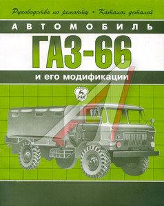 Книга ГАЗ-66 устройство,ремонт,эксплуатация,каталог ЗА РУЛЕМ (57999), 57999