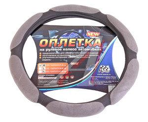 Оплетка руля (M) 38см серая спонжевая (6 лепестков) AZARD ОПЛ00074, OPLA0074