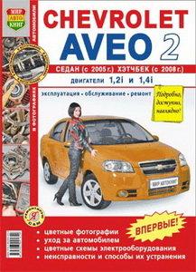 Книга CHEVROLET Aveo 2 cедан 2005г,хетчбек 2008г.цветные фото серия Я ремонтирую сам Мир Автокниг (45008), 45008