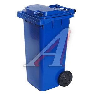 Контейнер мусорный 120л на колесах синий 23.C29 IPLAST IP-390546, 23.С29 (20.801.60.РЕ; 21.051.60.РЕ)