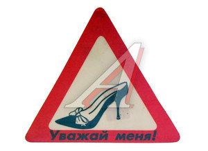 """Наклейка-знак виниловая """"Туфелька"""" треугольник, малая внутренняя В01018"""