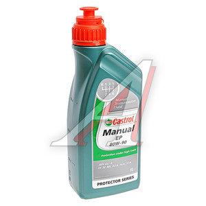 Масло трансмиссионное MANUAL EP GL-4 мех. мин.1л CASTROL CASTROL SAE80W90, 154F6D