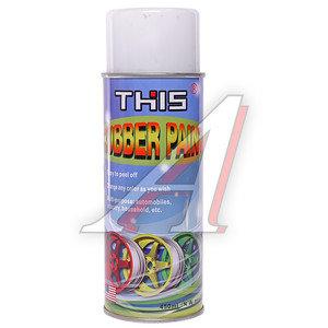 Резина жидкая декоративная Rubber paint Skyblue 450мл THIS RBP-15