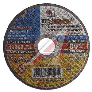 Круг отрезной по металлу 115х2.5х22 А30 Лужский АЗ ЛАЗ КО 115х2.5х22 А30, 2776