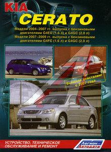 Книга KIA Cerato (04-) рестайлинг (07-) устройство,ремонт,эксплуатация ЗА РУЛЕМ (57016), 57016