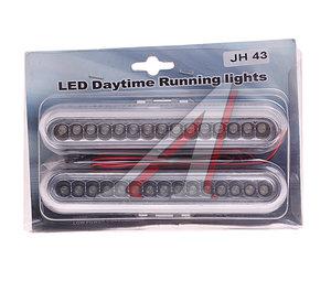 Огни ходовые дневного света LED 15 светодиодов 12V 5000К TORINO 05800, JH-43A