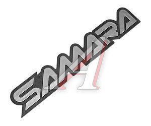 "Орнамент задка ""SAMARA"" 2114-8212211, 2114-8212213"