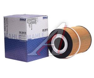 Фильтр масляный DAF 75,85CF,CF75,CF85,XF95 MAHLE OX359D, 1397764