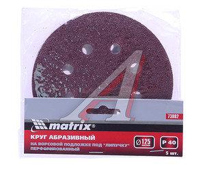 Бумага наждачная на липучке D125 P40 8 отверстий 5шт. MATRIX 73802
