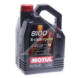 Масло моторное 8100 X-CLEAN C3 5W40 синт 5л MOTUL 109762, MOTUL SAE5W40