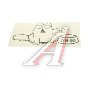 """Наклейка виниловая вырезанная """"Simons Cat 95 левый 12х25см черная AUTOSTICKERS 06710"""