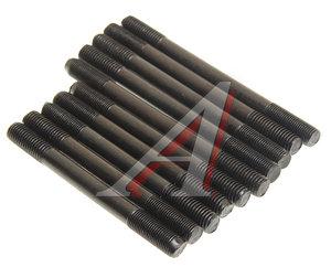 Шпилька УАЗ головки блока (5+5) d=12 комплект 291835/090, 291835-П