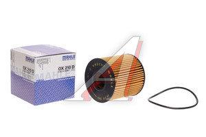 Фильтр масляный RENAULT Laguna (02-) (2.2 DCI) MAHLE OX210D, 7701479124