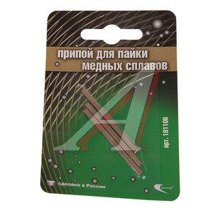 Припой для пайки медных сплавов ПРИПОЙ*, 31106/191106
