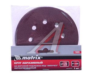 Бумага наждачная на липучке D125 P220 8 отверстий 5шт. MATRIX 73809