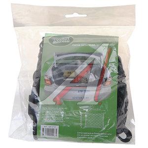 Сетка в багажник напольная 90х140см для перевозки вещей COMFORT ADDRESS SET-010
