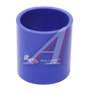 Патрубок КАМАЗ радиатора нижний (L=90мм, d=66) силикон 54115-1303026-29