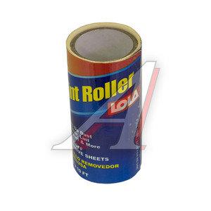 Ролик для щетки чистки ворсовых покрытий 10смх3м LR-911 LOLA LR-911