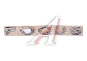 "Эмблема FORD Focus 2 ""Focus"" BASBUG 7M51R42528BD, 1722097"