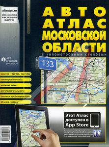 """Книга прочее Атлас """"Московская область с км столбами.""""(средний) Геоцентр"""