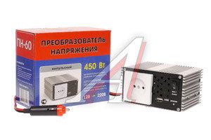 Преобразователь напряжения (инвертор) 12-220V 450Вт ОРИОН ОРИОН ПН-60, ПН-60