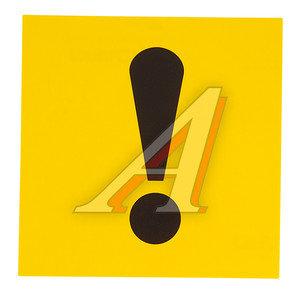 """Наклейка-знак виниловая """"Начинающий водитель"""" 15х15см двухсторонняя в упаковке AUTOSTICKERS 047485/05177/047096"""