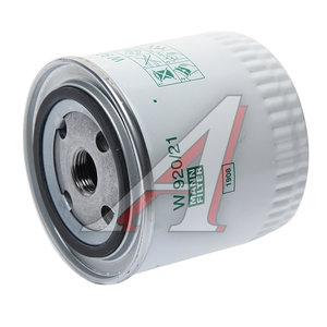 Фильтр масляный ВАЗ-2101 MANN HAMMEL 2101-1012005 MANN W920/21, W920/21, 2101-1012005
