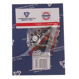 Ремкомплект КАМАЗ шайб регулировочных форсунок на двигатель(11 наимен.) РЕМКОМПЛЕКТ 33-1112002, 870601