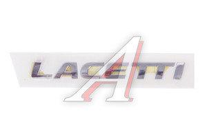 Эмблема CHEVROLET Lacetti (03-) крышки багажника (надпись Lacetti) OE 96416140