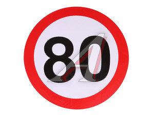 """Наклейка-знак виниловая """"Ограничение скорости 80км/ч"""" круг, большая Г05104"""