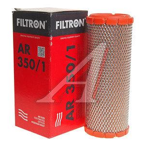 Фильтр воздушный FILTRON AR350/1, LX2958