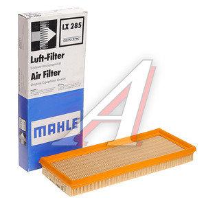 Фильтр воздушный OPEL MAHLE LX285, 0834275