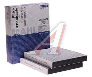 Фильтр воздушный салона BMW 5 (F10,F11),7 (F01,F02,F03,F04 ) угольный (2шт.) MAHLE LAK467/S, 64119272642
