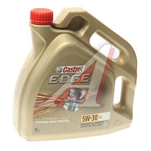 Масло моторное EDGE LL синт.4л CASTROL CASTROL SAE5W30, 15669A