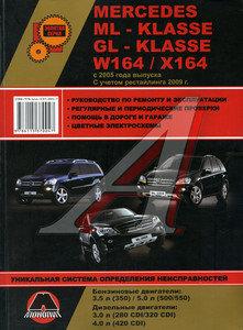 Книга MERCEDES BENZ ML-класс(W-164) с 2005г.Устройство,ремонт,эксплуотация. ЗА РУЛЕМ (55788), Монолит