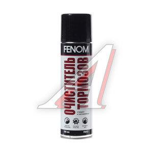 Очиститель тормозной системы 335мл FENOM FN412