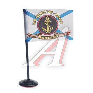Флажок с подставкой 4х7см Морская пехота с лентой МП2