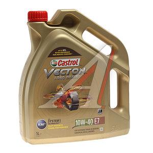 Масло дизельное VECTON LONG DRAIN E7/CF синт.5л CASTROL CASTROL SAE10W40, 156E4C