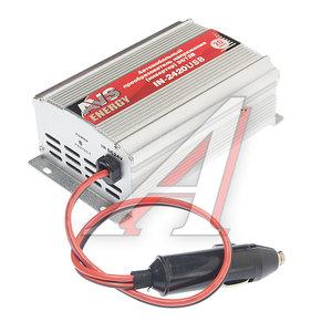 Преобразователь напряжения (инвертор) 24-12V 20А AVS A80979S, AVS IN-2420USB
