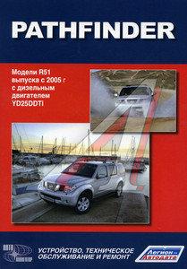 Книга NISSAN PATHFINDER R51 с 2005г.дизель ЗА РУЛЕМ (54211)