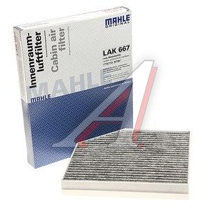 Фильтр воздушный салона AUDI A6,A7,A8 (11-) угольный MAHLE LAK667, 4H0819439