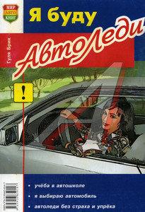 Книга прочее Я буду автоледи. Мир Автокниг (23001)