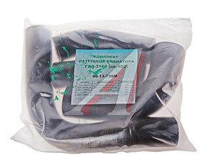 Патрубок ГАЗ-3110 дв.ЗМЗ-402 радиатора комплект 5шт. ТК МЕХАНИК 3110-1303000*, 06-13-73бМ, 3110-1303010