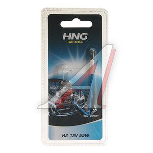 Лампа 12V H3 55W PK22s блистер (1шт.) HNG 12355бл, HNG-12355бл, АКГ12-55-1 (H3)