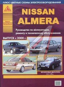 Книга NISSAN ALMERA с 2000г. ремонт без проблем Т.О ЗА РУЛЕМ (52129)