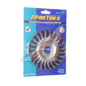 Кордщетка для УШМ дисковая 125мм крученая сталь 22мм ПРАКТИКА 773-323