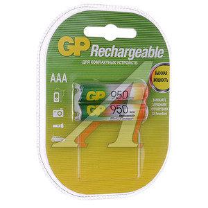 Батарейка AAA HR03 1.2V аккумулятор Ni-MH 950mAh блистер (по 1шт.) GP GP-95AAАKC