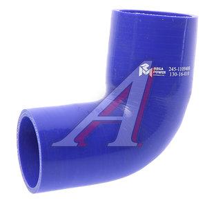Патрубок ЗИЛ-5301 соединительный синий силикон 245-1109408, 245-1109408-Б